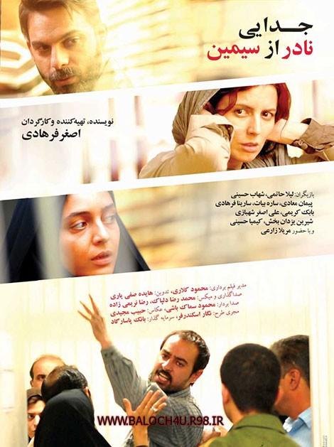دانلود رایگان فیلم سینمایی ایرانی جدایی نادر از سیمین